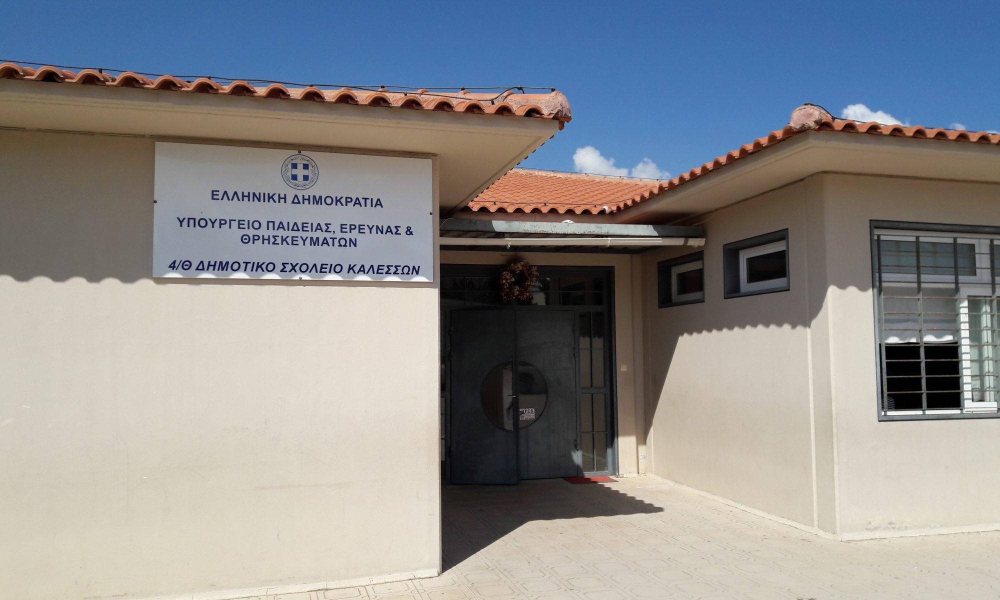Δημοτικό Σχολείο Καλεσσών